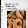 Organic Cinnamon Cookies 'Ntourountous' 200grΒιολογικά Κουλουράκια Κανέλας 'Ντουρουντούς' 200gr