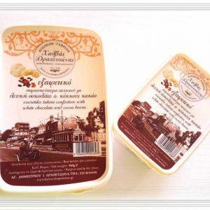 Χαλβάς Λευκή Σοκολάτα & Κόκκους Κακάο 'Χαλβάς Δραπετσώνας' 900gr