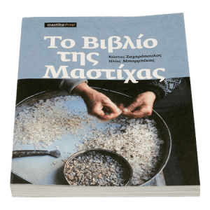 'Book of Chios Mastiha' by Kostas Zacharopoulos and Elias Barbikos