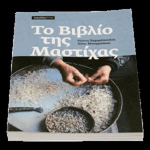 'Το Βιβλίο της Μαστίχας΄