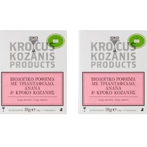 Βιολογικό Ρόφημα με Τριαντάφυλλο, Ανανά & Κρόκο Κοζάνης 'Krocus Kozanis Products' 18gr