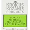 Ρόφημα με Μέντα, Λεμονόχορτο & Κρόκο Κοζάνης 'Krocus Kozanis Products' 18gr
