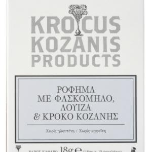 Ρόφημα με Φασκόμηλο, Λουίζα & Κρόκο Κοζάνης 'Krocus Kozanis Products' 18gr