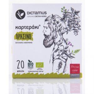 Βιολογικό Βοτανικό Τσάι ΠΡΑΣΙΝΟ 'Καρτεράκι' 20 φακελάκια